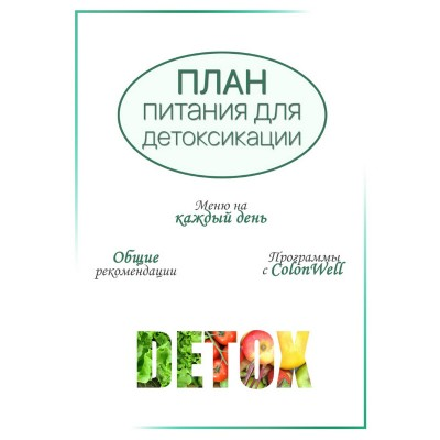 План питания для детоксикации